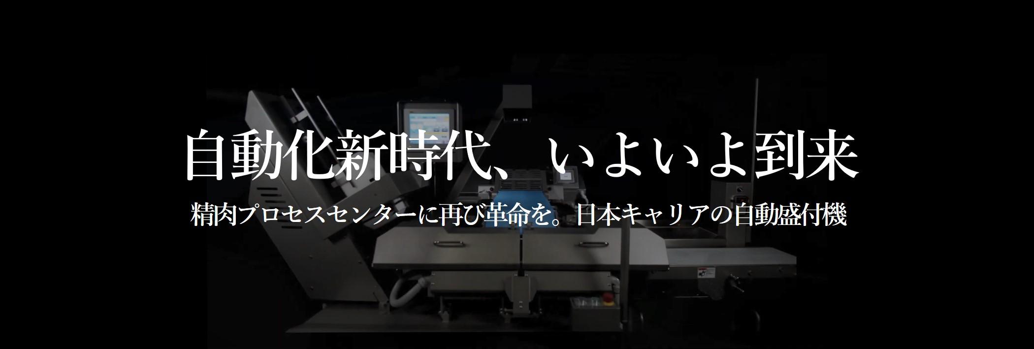 日本キャリアの自動機が誕生